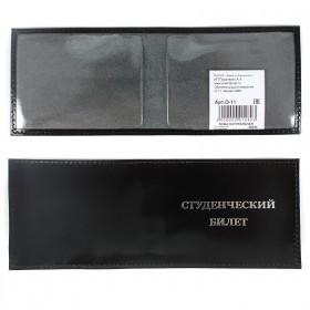 Обложка Premier-О-11   (студенческий билет)    натуральная кожа черный гладкая   (89)