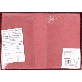 Обложка для паспорта Premier-О-82    (с гербом)    натуральная кожа бордо гладкая   (82)