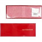 Обложка Premier-О-15-1   (для удостоверения)    натуральная кожа красный гладкий   (135)