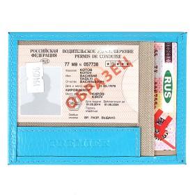 Обложка для автодокументов Premier-О-74   (компакт)    натуральная кожа голубой флотер   (324)