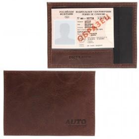 Обложка для автодокументов Premier-О-74   (компакт)    натуральная кожа коричневый друид   (8)